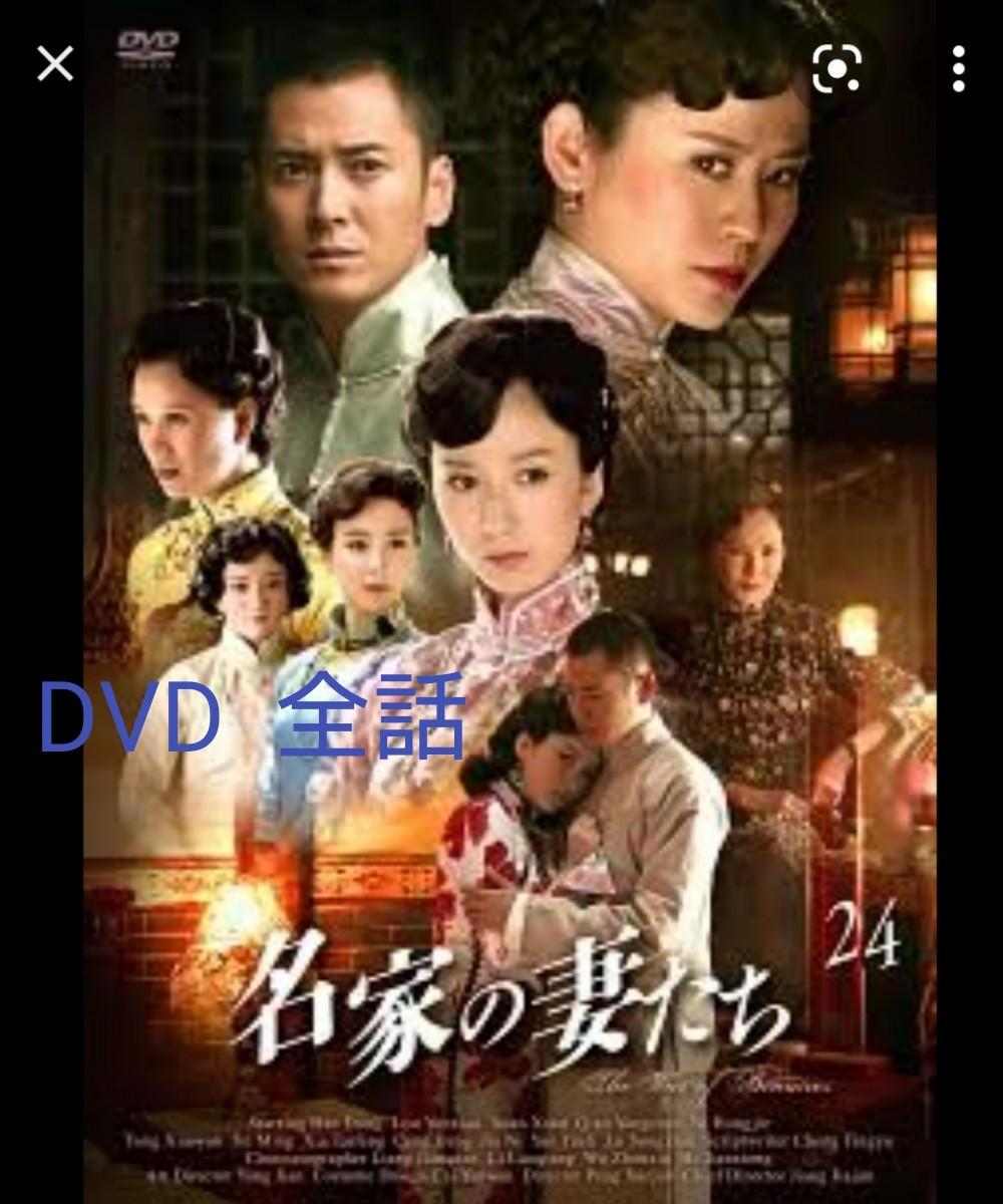 中国ドラマ  名家の妻たち~The War of Beauties~  DVD  全話