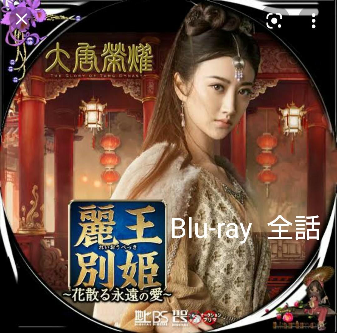 中国ドラマ  麗王別姫~花散る永遠の愛~   Blu-ray   全話