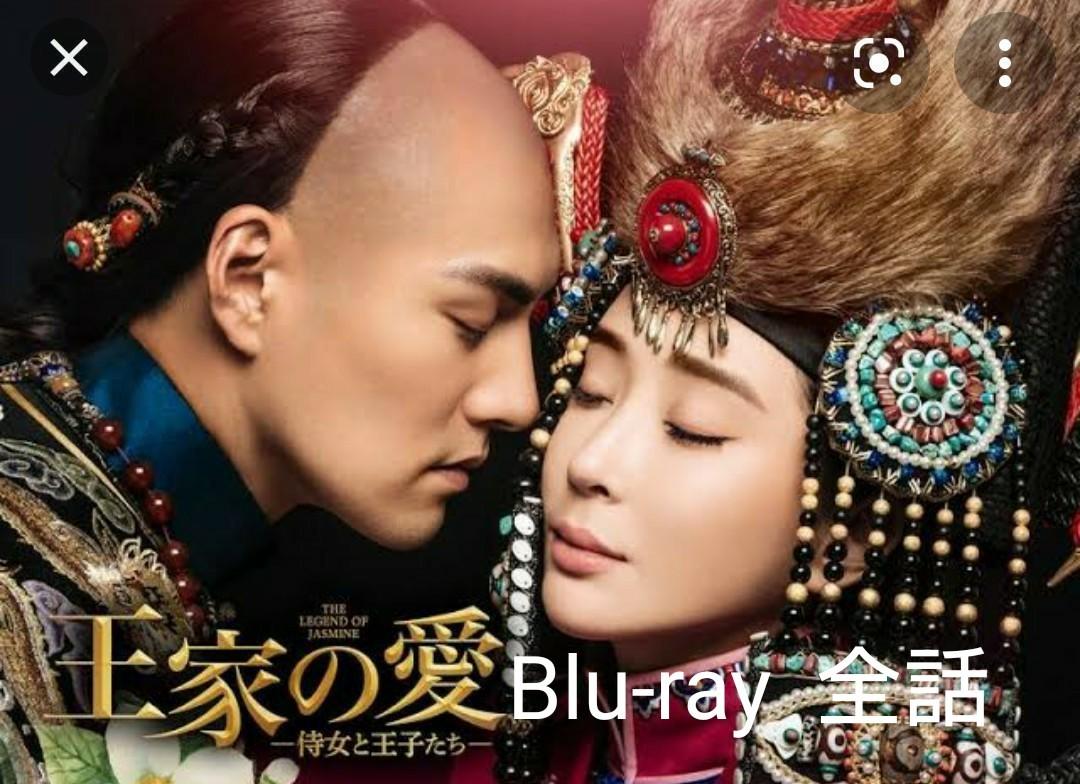 中国ドラマ  王家の愛  Blu-ray  全話