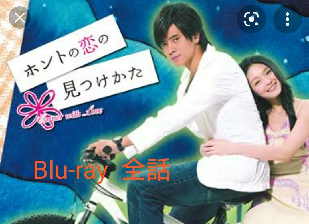 中国ドラマ  ホントの恋の見つけかた  Blu-ray  全話