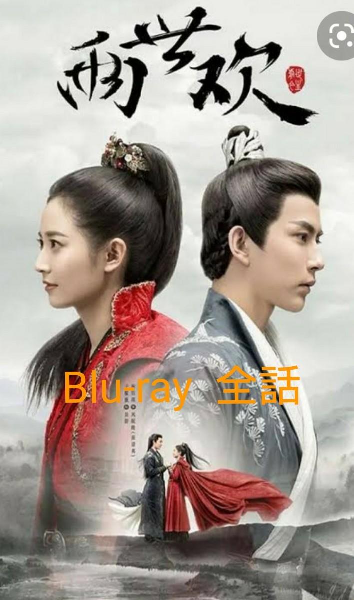 中国ドラマ  両世歓~ふたつの魂、一途な想い~   Blu-ray   全話