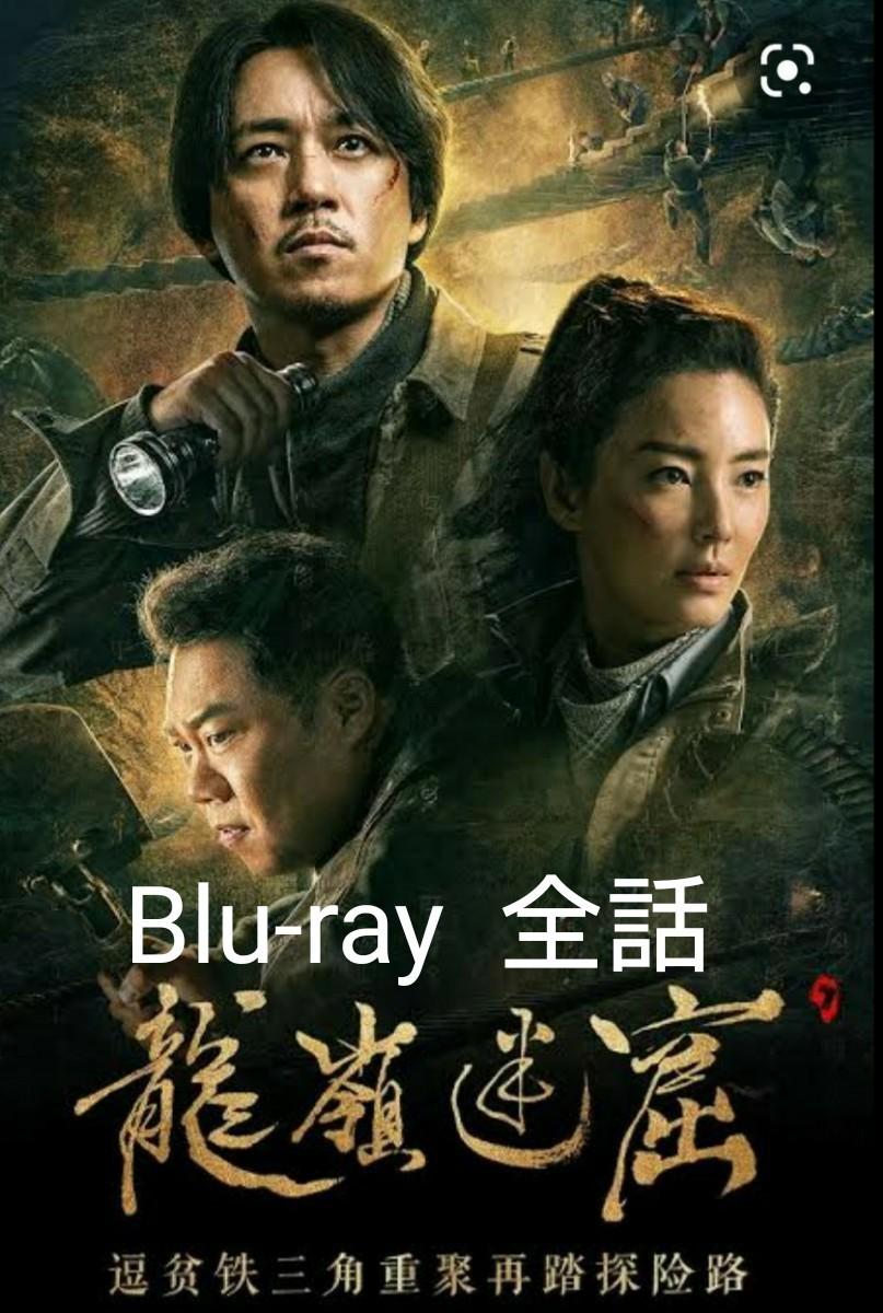 中国ドラマ  鬼吹灯~魔宮に眠る神々の秘宝~  Blu-ray  全話