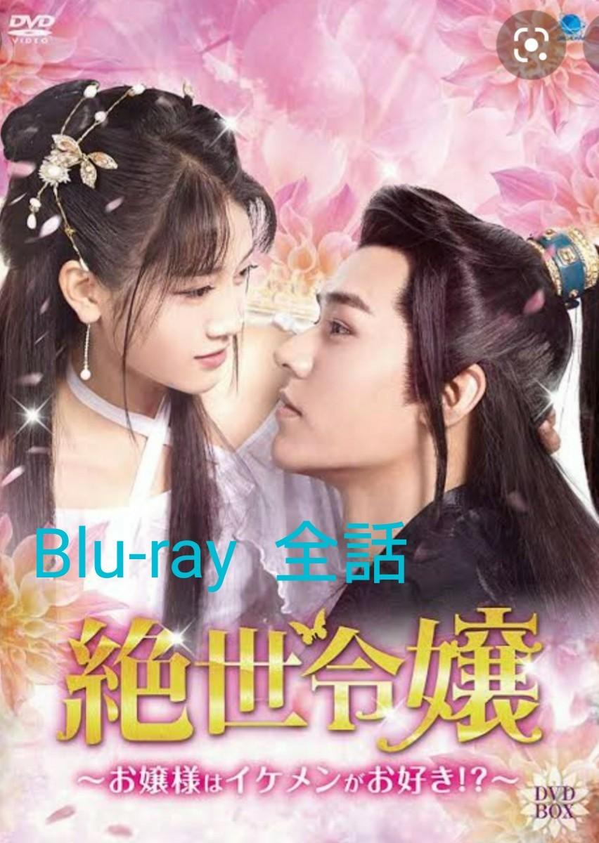 中国ドラマ  絶世令嬢  Blu-ray  全話