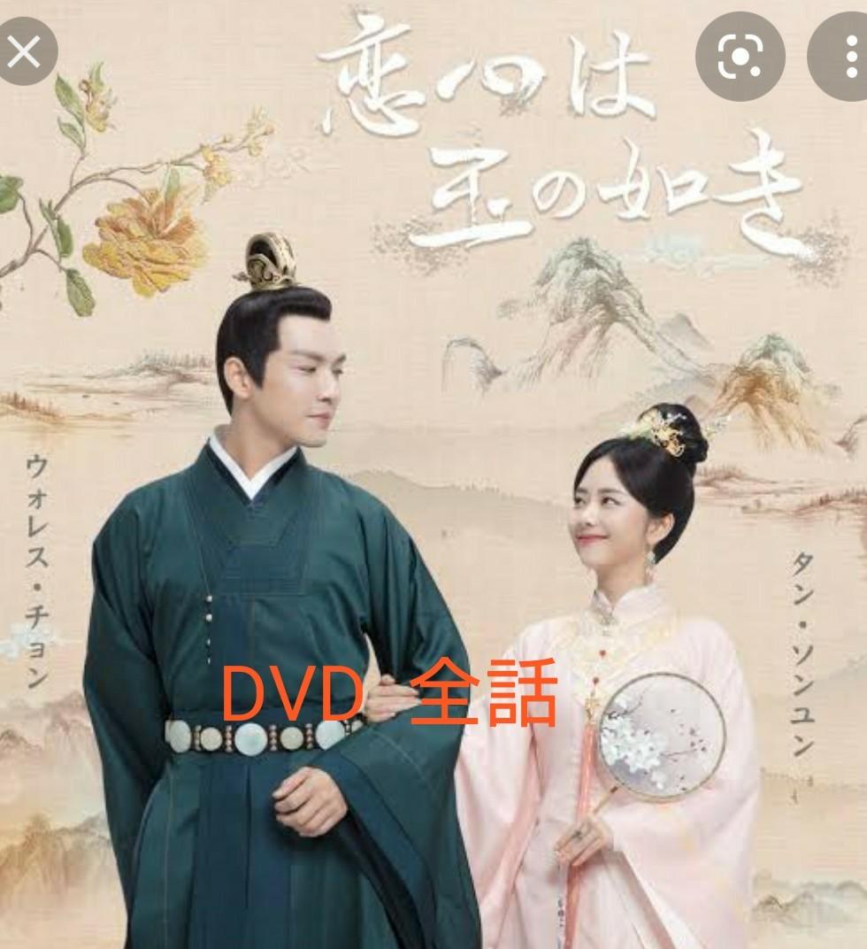 中国ドラマ  恋心は玉の如き  DVD  全話
