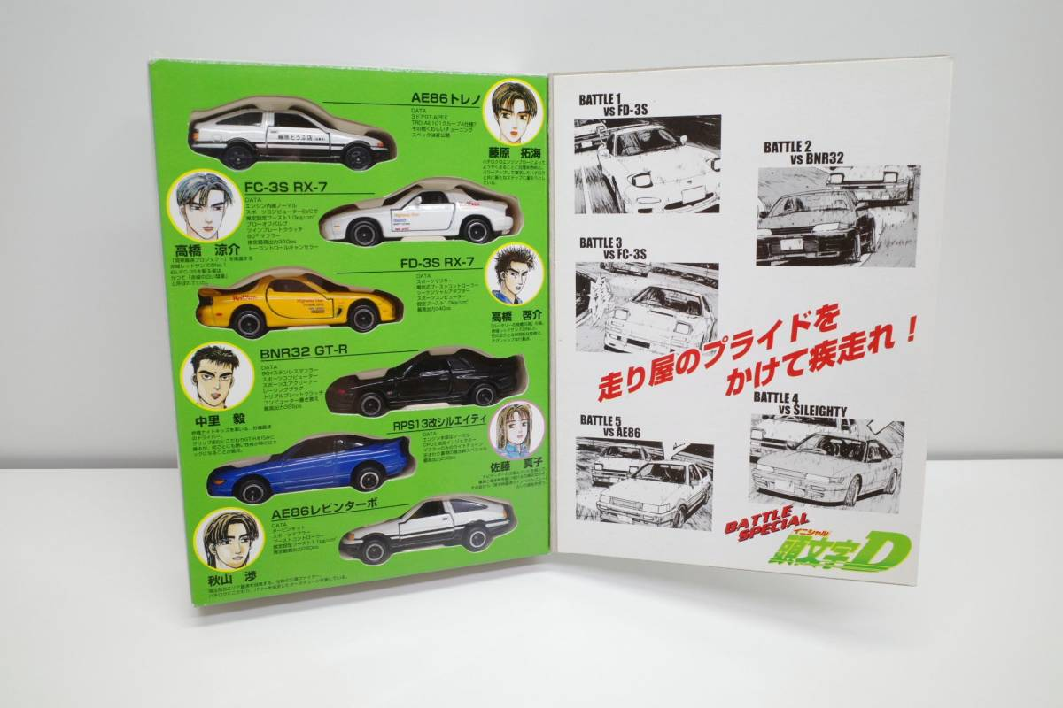 MP53A◆トミカ 頭文字D 公道最速伝説 コミック トミカ Vol.4 イニシャル D 開封あり_画像3