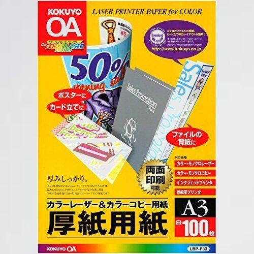 新品 未使用 コピ-用紙 コクヨ A-BQ 厚紙用紙 LBP-F33 A3 紙厚0.22mm 100枚_画像1