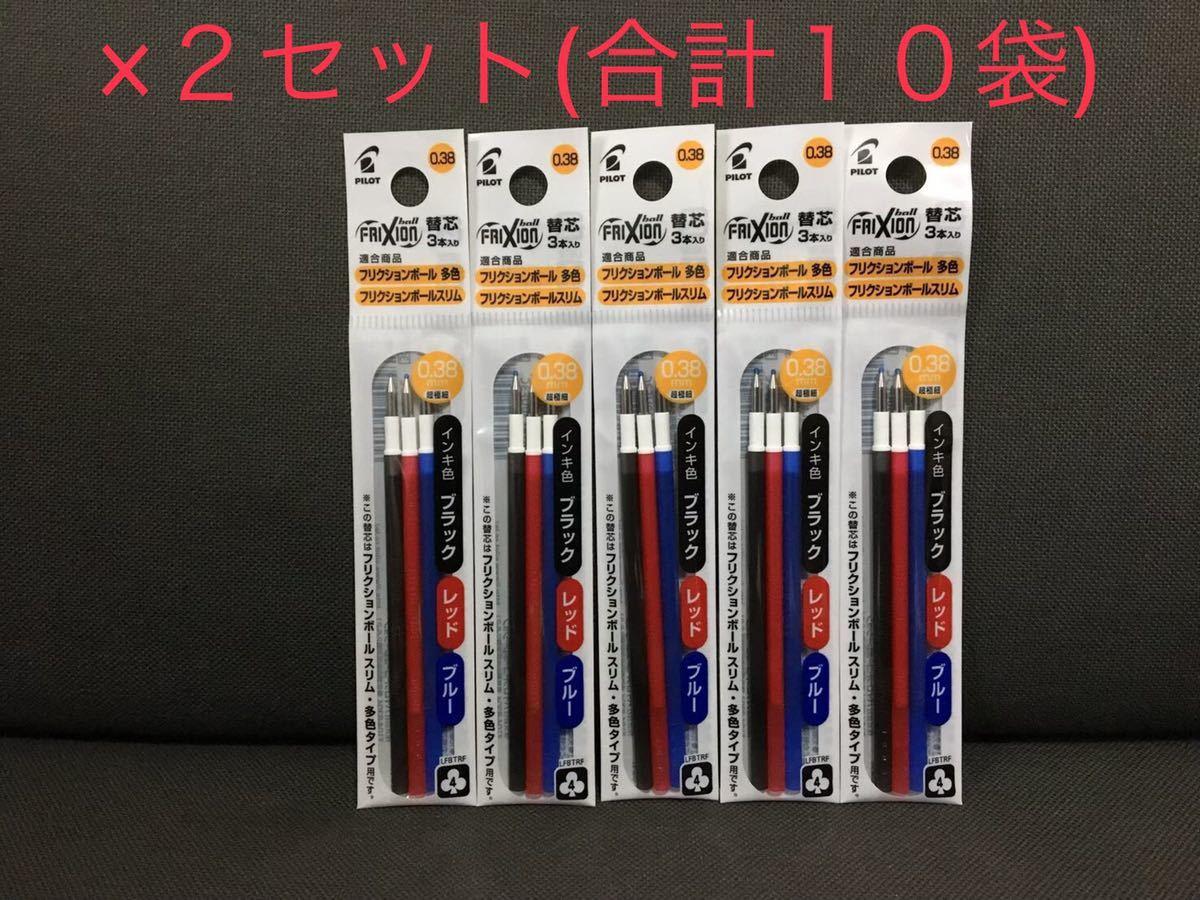 ☆フリクション 替芯 三色10袋セット 0.38mm☆ _画像1