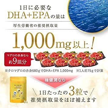 新品極健潤 オメガ3 DHA EPA サプリメント フィッシュオイル 深海鮫肝油 納豆菌 ケルセチン 亜麻仁油 ELWS_画像6