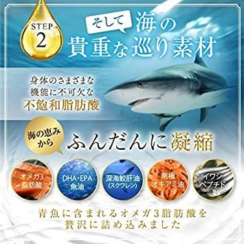 新品極健潤 オメガ3 DHA EPA サプリメント フィッシュオイル 深海鮫肝油 納豆菌 ケルセチン 亜麻仁油 ELWS_画像4