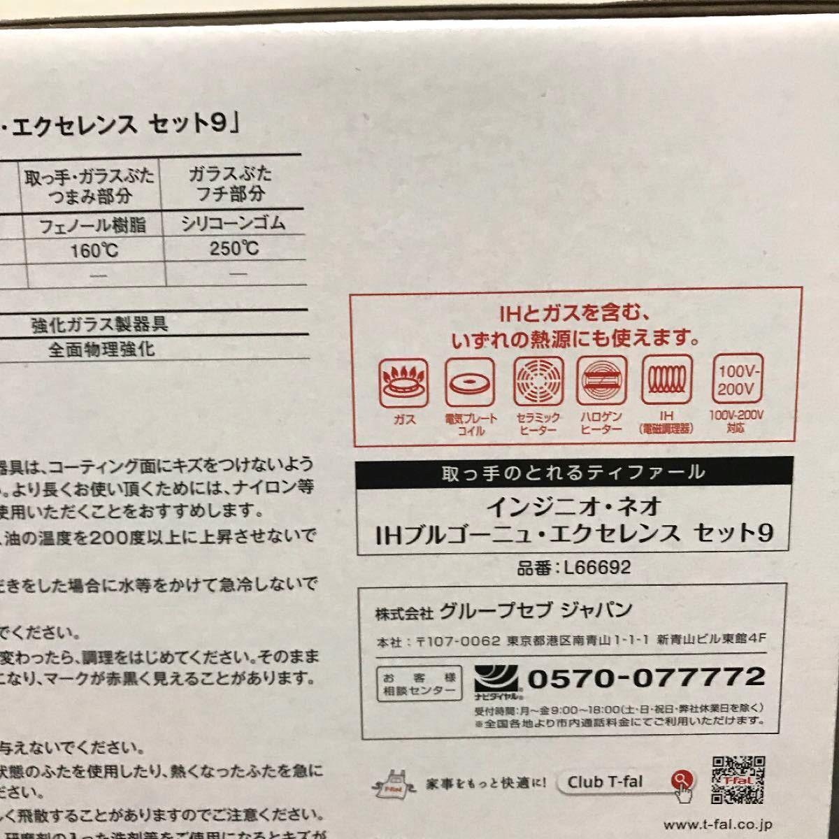 【新品未使用・未開封】 2021.5.31日購入 ティファール インジニオネオ ブルゴーニュエクセレンス 9点  IH・ガス対応