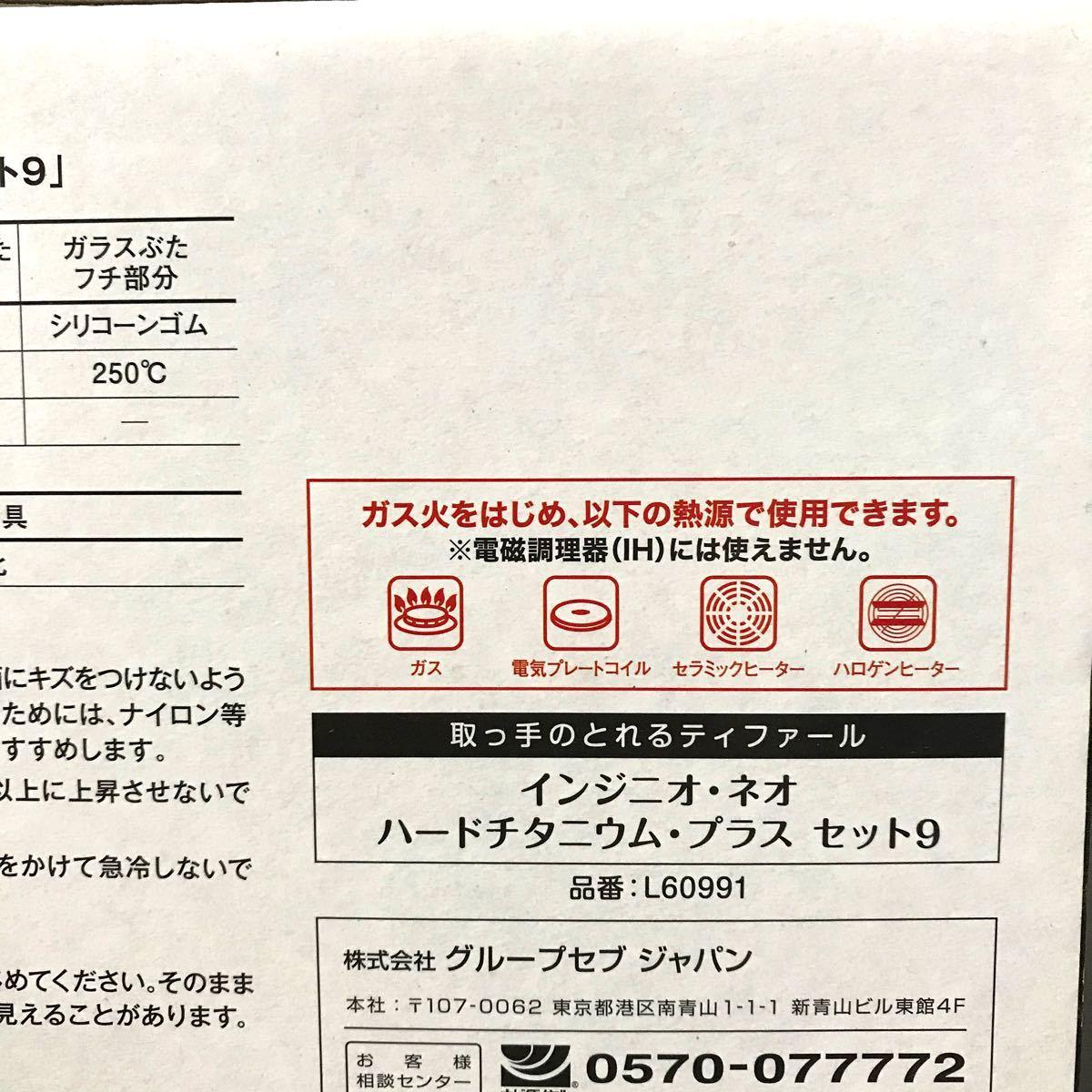 ティファール インジニオネオ ハードチタニウム 9点セット 新品未開封  T-fal  ガス火専用 27時までの御購入で即日発送♪