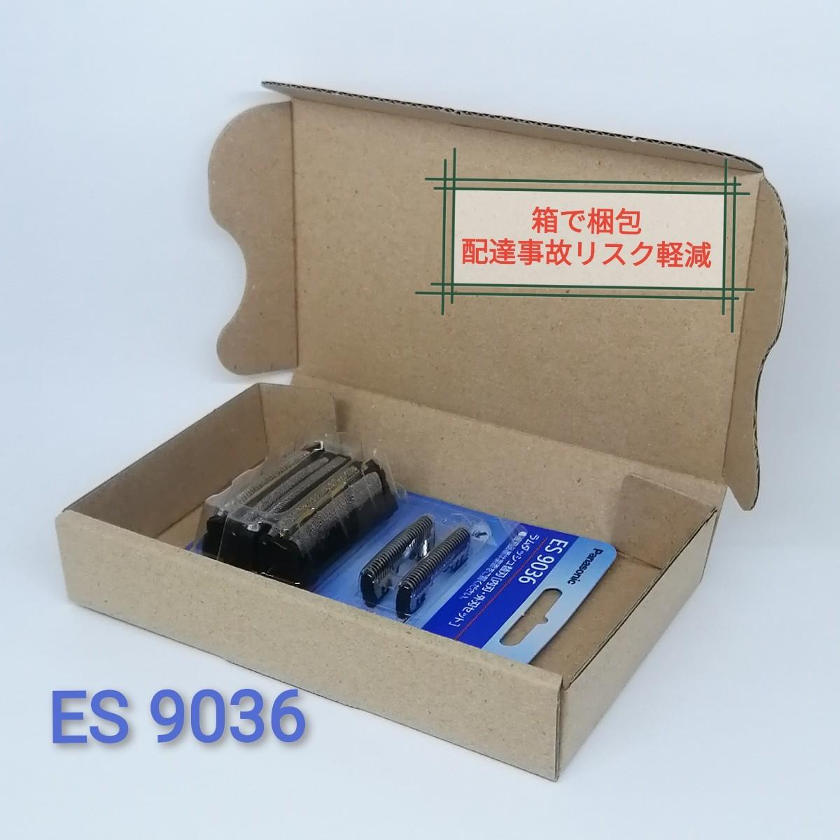 ES9036 シェーバー 替刃 パナソニック正規品★安心!箱で梱包★Panasonic