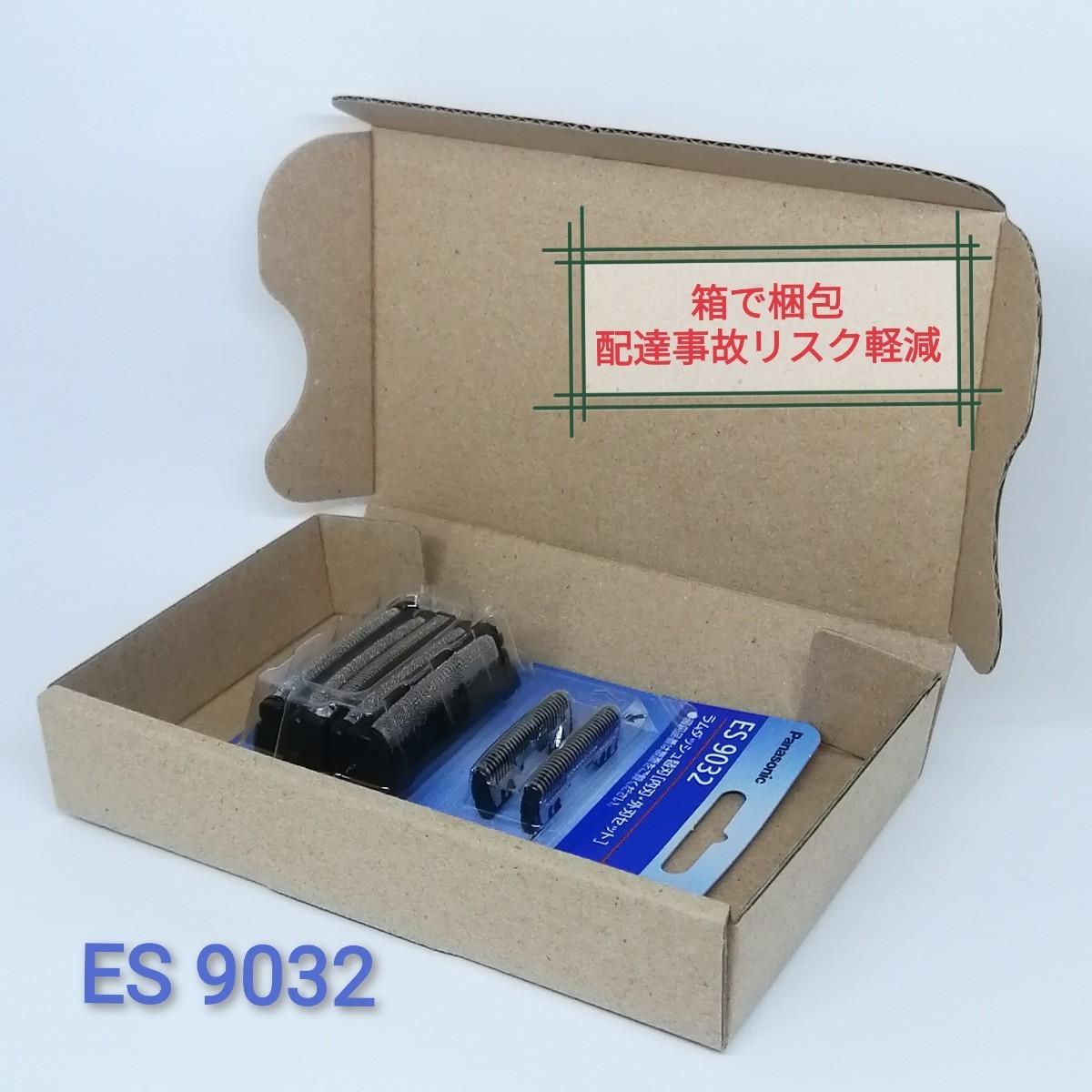 ES9032 シェーバー 替刃 パナソニック正規品★箱で梱包★(外刃・内刃セット) Panasonic
