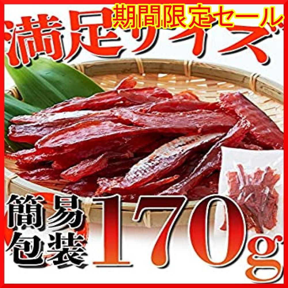 天然生活 鮭とば 170g 簡易包装 おつまみ 北海道産 国産 秋鮭_画像8