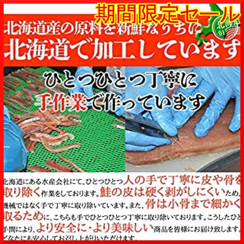 天然生活 鮭とば 170g 簡易包装 おつまみ 北海道産 国産 秋鮭_画像5