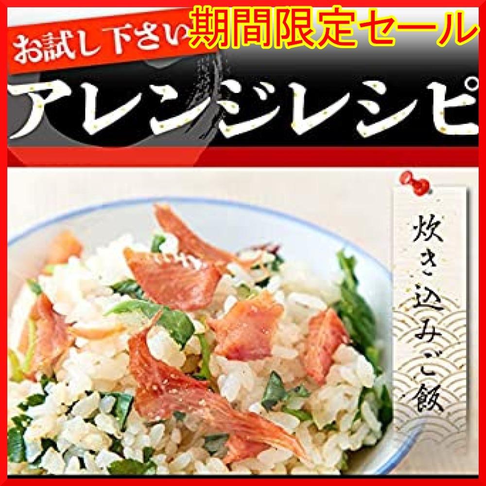 天然生活 鮭とば 170g 簡易包装 おつまみ 北海道産 国産 秋鮭_画像6