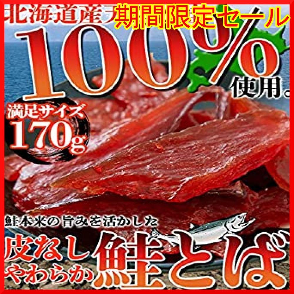天然生活 鮭とば 170g 簡易包装 おつまみ 北海道産 国産 秋鮭_画像2