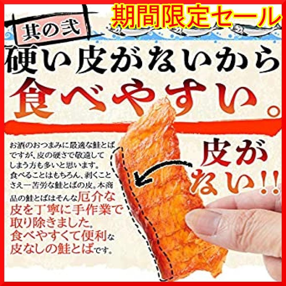 天然生活 鮭とば 170g 簡易包装 おつまみ 北海道産 国産 秋鮭_画像4