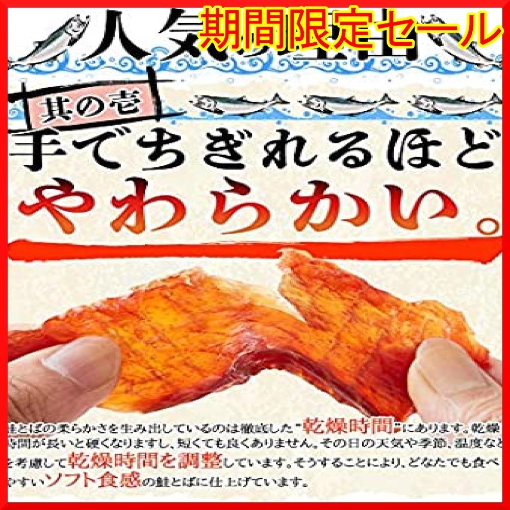天然生活 鮭とば 170g 簡易包装 おつまみ 北海道産 国産 秋鮭_画像3