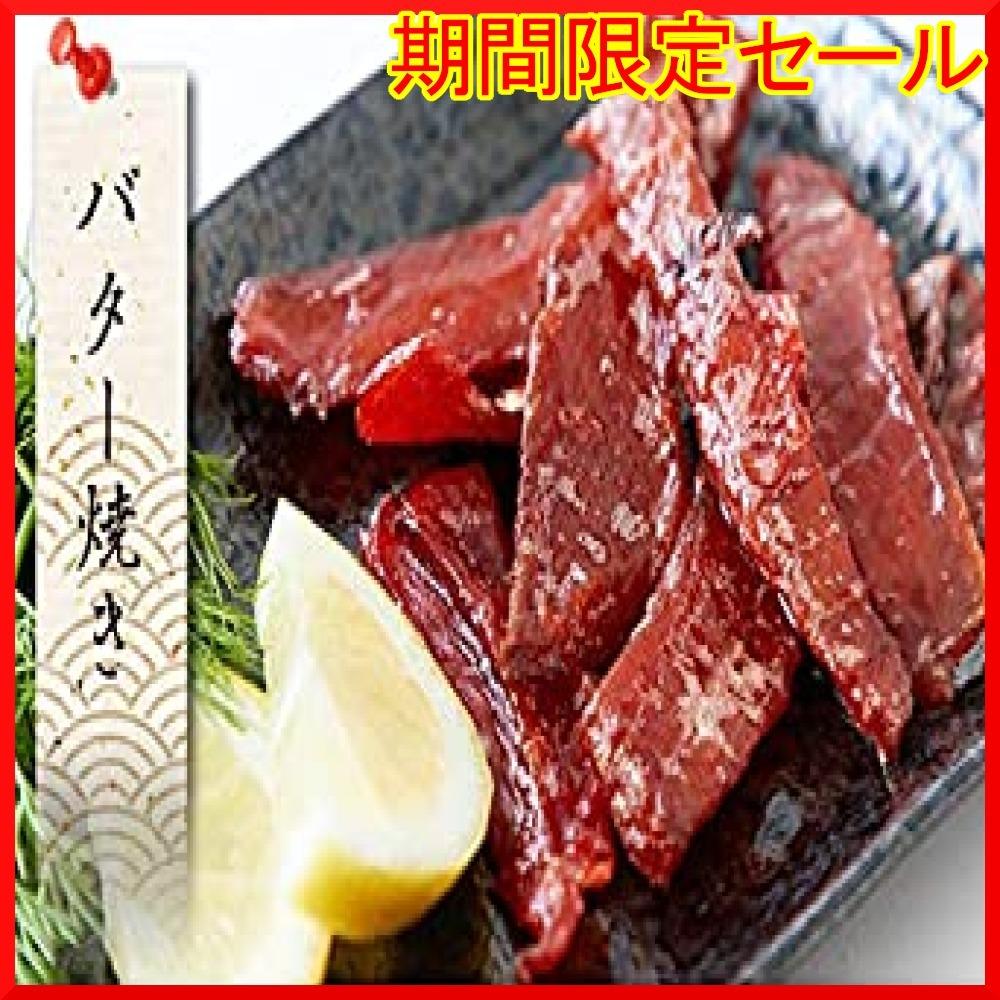 天然生活 鮭とば 170g 簡易包装 おつまみ 北海道産 国産 秋鮭_画像7