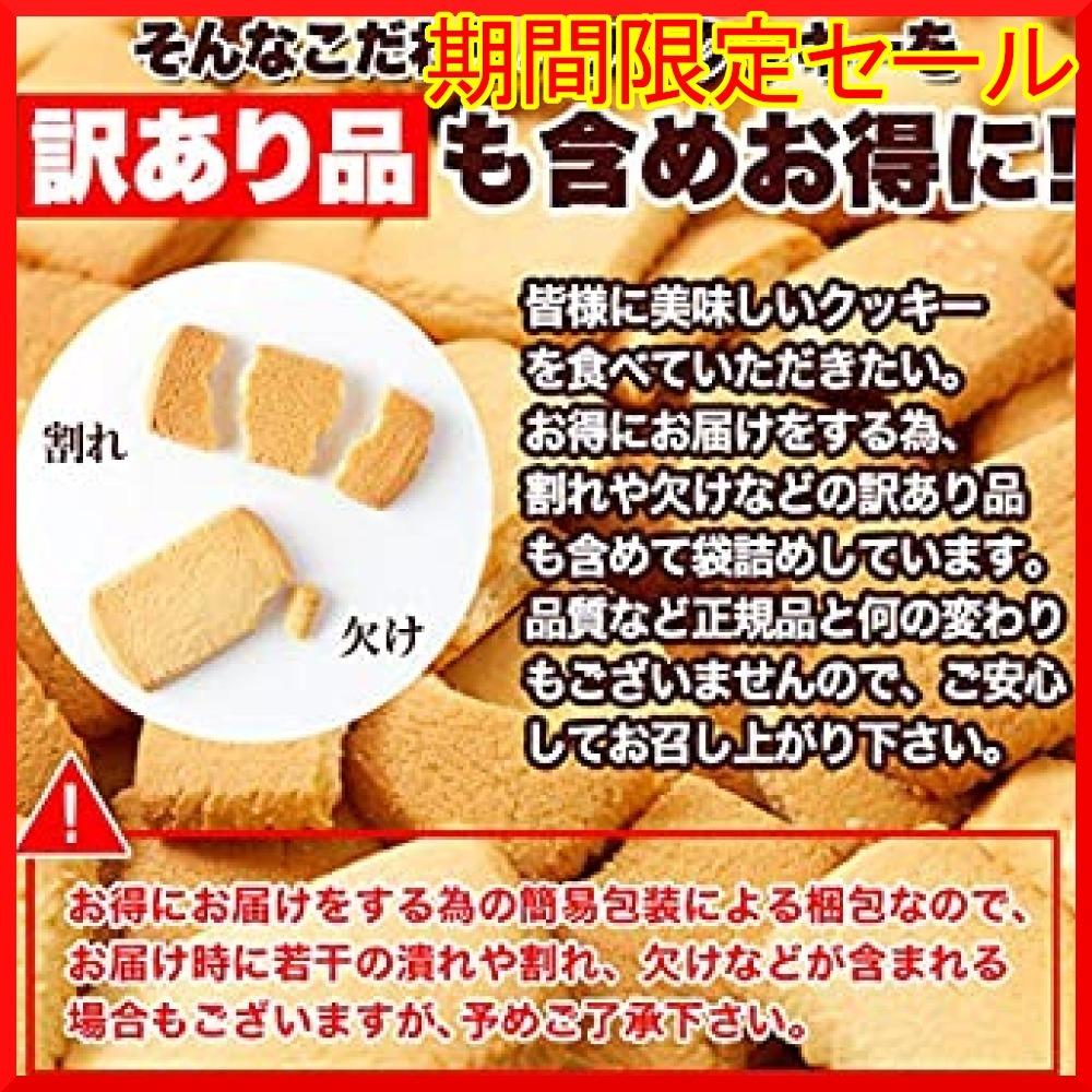 天然生活 北海道バタークッキー 500g どっさり 訳あり 個包装 焼き菓子 国産 お徳用 大容量 ギフト_画像5