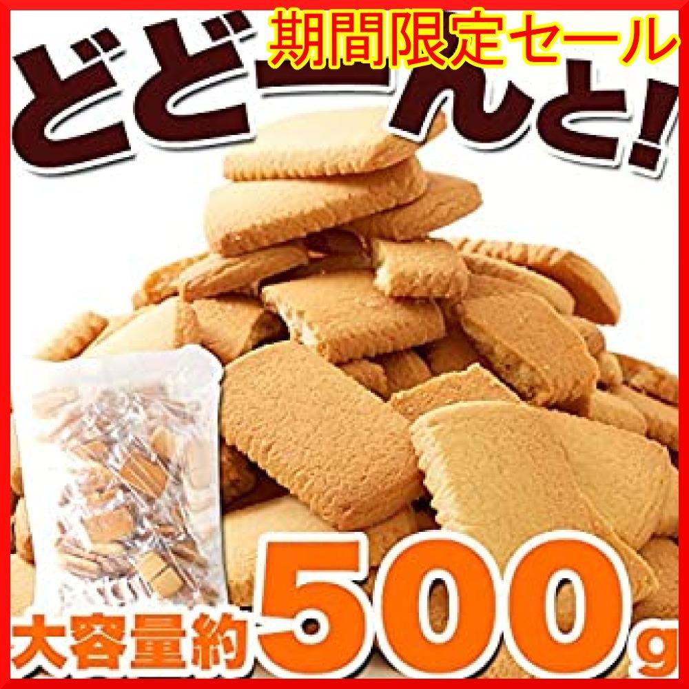 天然生活 北海道バタークッキー 500g どっさり 訳あり 個包装 焼き菓子 国産 お徳用 大容量 ギフト_画像7