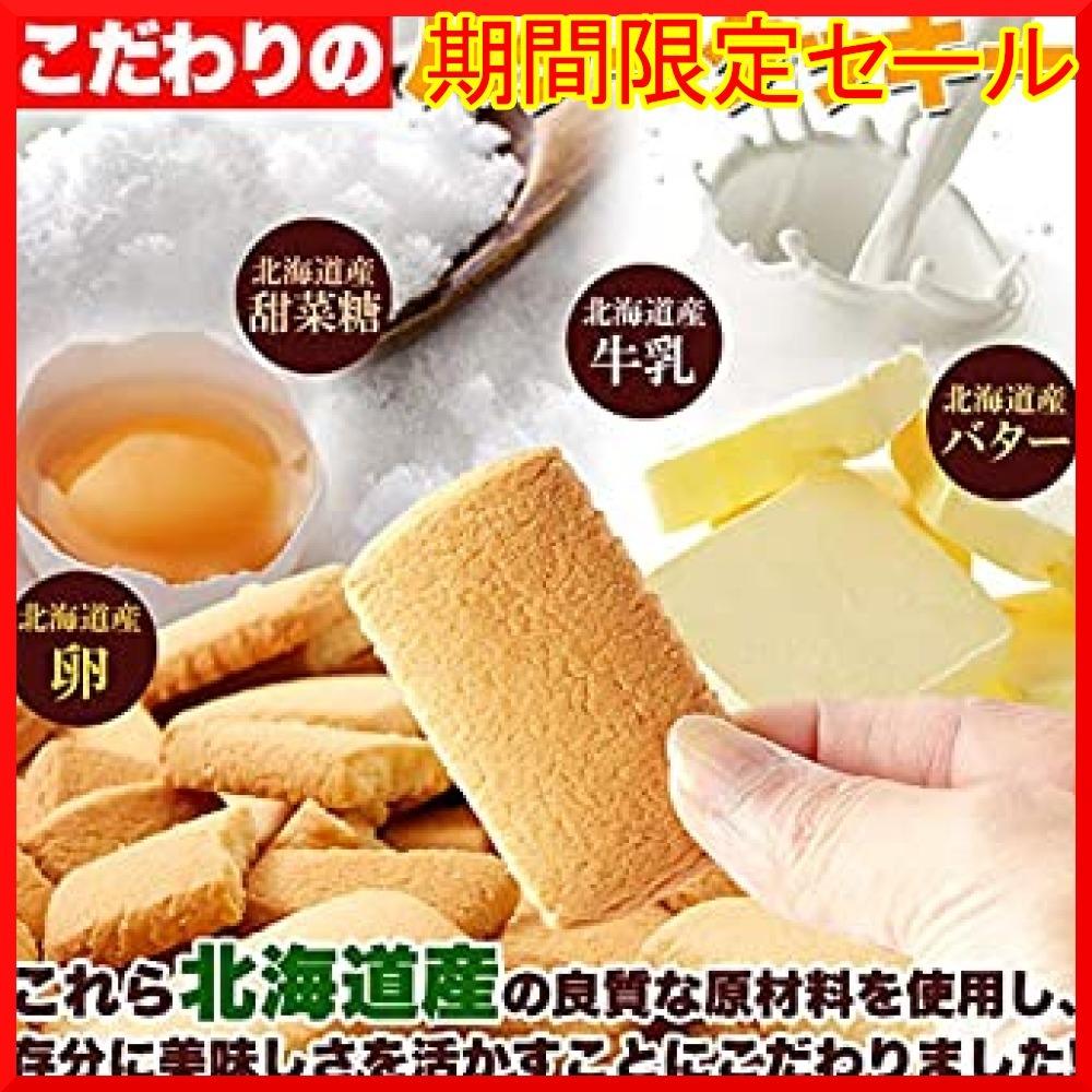 天然生活 北海道バタークッキー 500g どっさり 訳あり 個包装 焼き菓子 国産 お徳用 大容量 ギフト_画像3