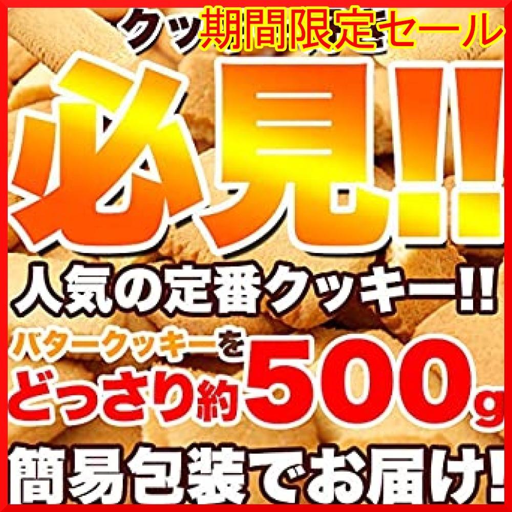 天然生活 北海道バタークッキー 500g どっさり 訳あり 個包装 焼き菓子 国産 お徳用 大容量 ギフト_画像2