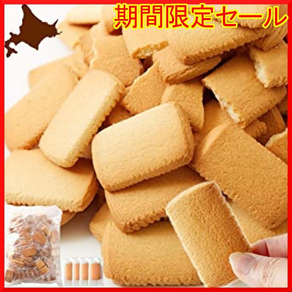 天然生活 北海道バタークッキー 500g どっさり 訳あり 個包装 焼き菓子 国産 お徳用 大容量 ギフト_画像1