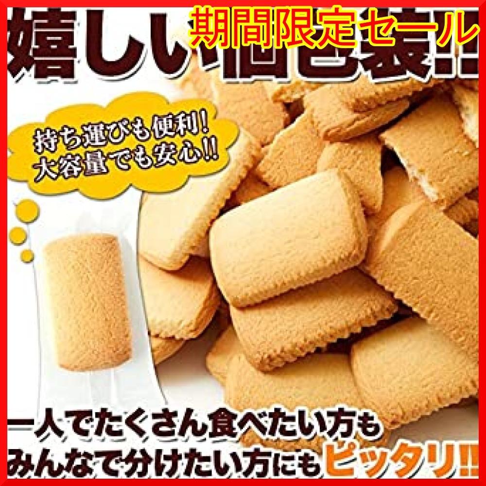 天然生活 北海道バタークッキー 500g どっさり 訳あり 個包装 焼き菓子 国産 お徳用 大容量 ギフト_画像6
