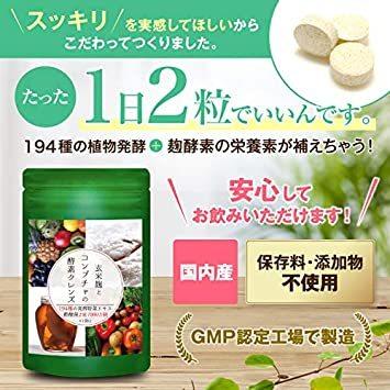 30日分 90粒 1袋 ダイエット サプリメント 玄米麹とコンブチャの酵素クレンズ 生酵素 麹酵素 2億_画像8