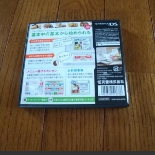 DSソフト しゃべる!DSお料理ナビ