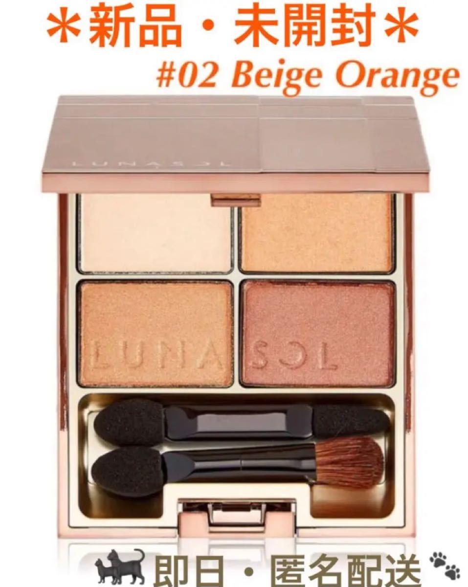 ルナソル スキンモデリングアイズ02 BeigeOrange