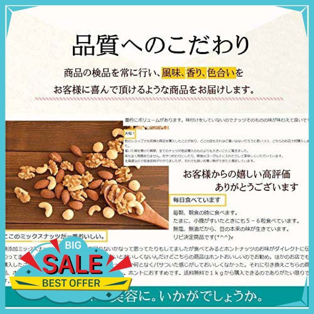 【お買い得】『北新地・堂島Barご用達・あラのand(百貨店)』 ミックスナッツ 4種 1kg 無添加 無塩 最高級 _画像4
