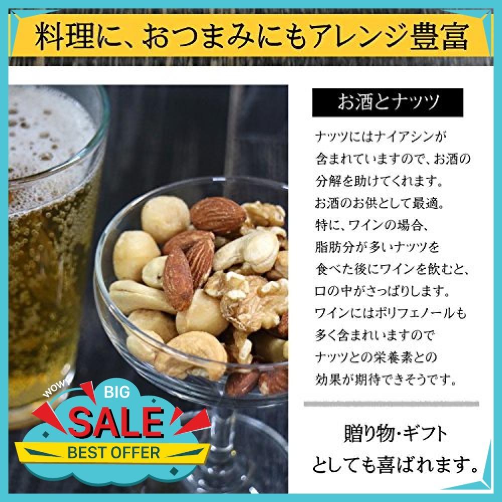 【お買い得】『北新地・堂島Barご用達・あラのand(百貨店)』 ミックスナッツ 4種 1kg 無添加 無塩 最高級 _画像9