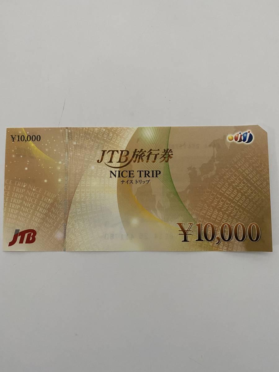 ★送料無料 NICE TRIP JTB旅行券¥10,000分 ★_画像1
