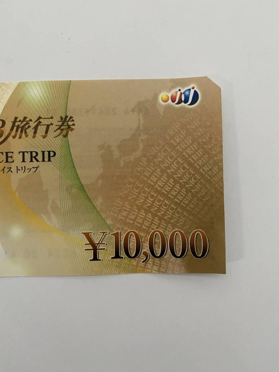 ★送料無料 NICE TRIP JTB旅行券¥10,000分 ★_画像2