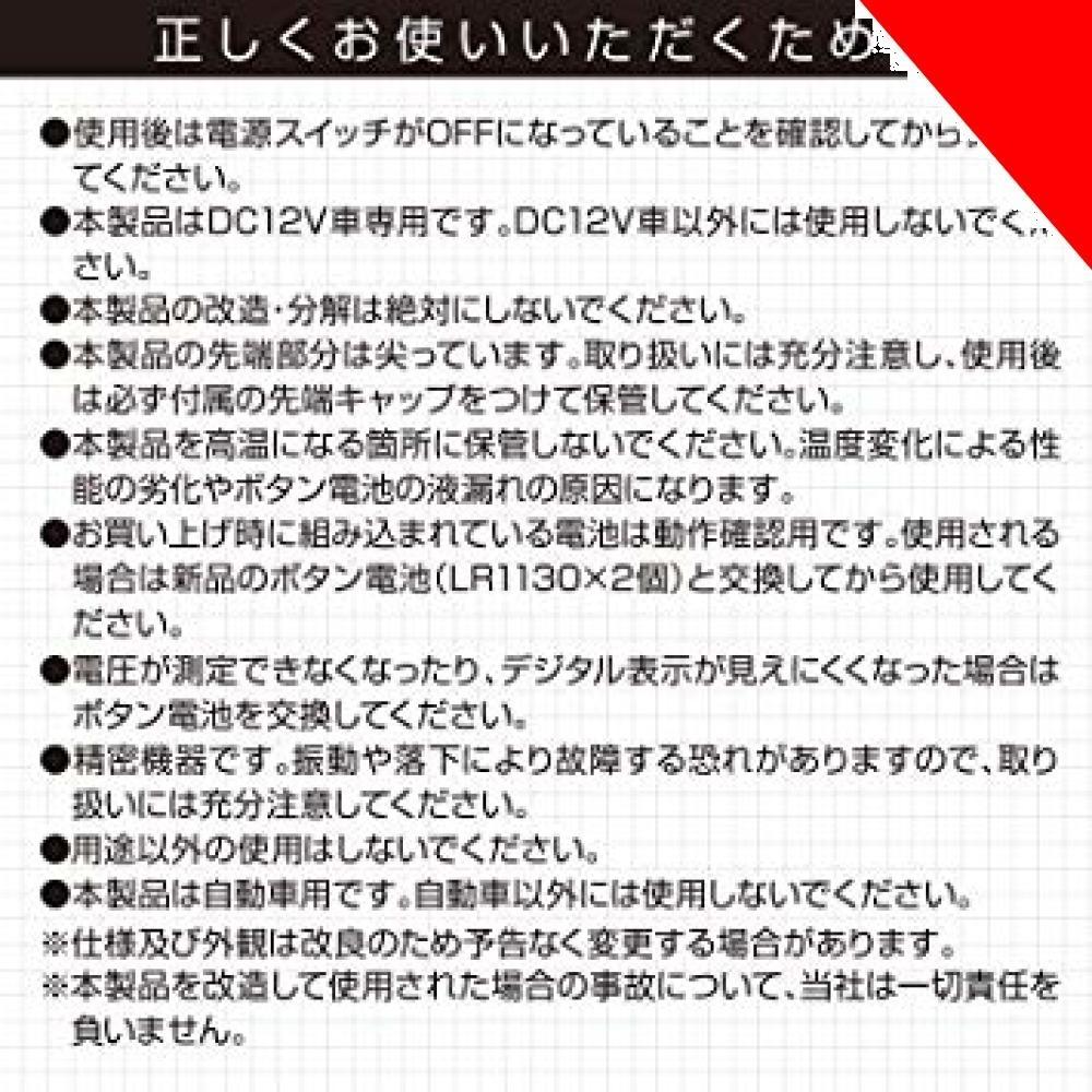お買い得限定品 【Amazon.co.jp 限定】エーモン デジタル検電テスター 通電・極性・導通確認タイプ (1_画像6