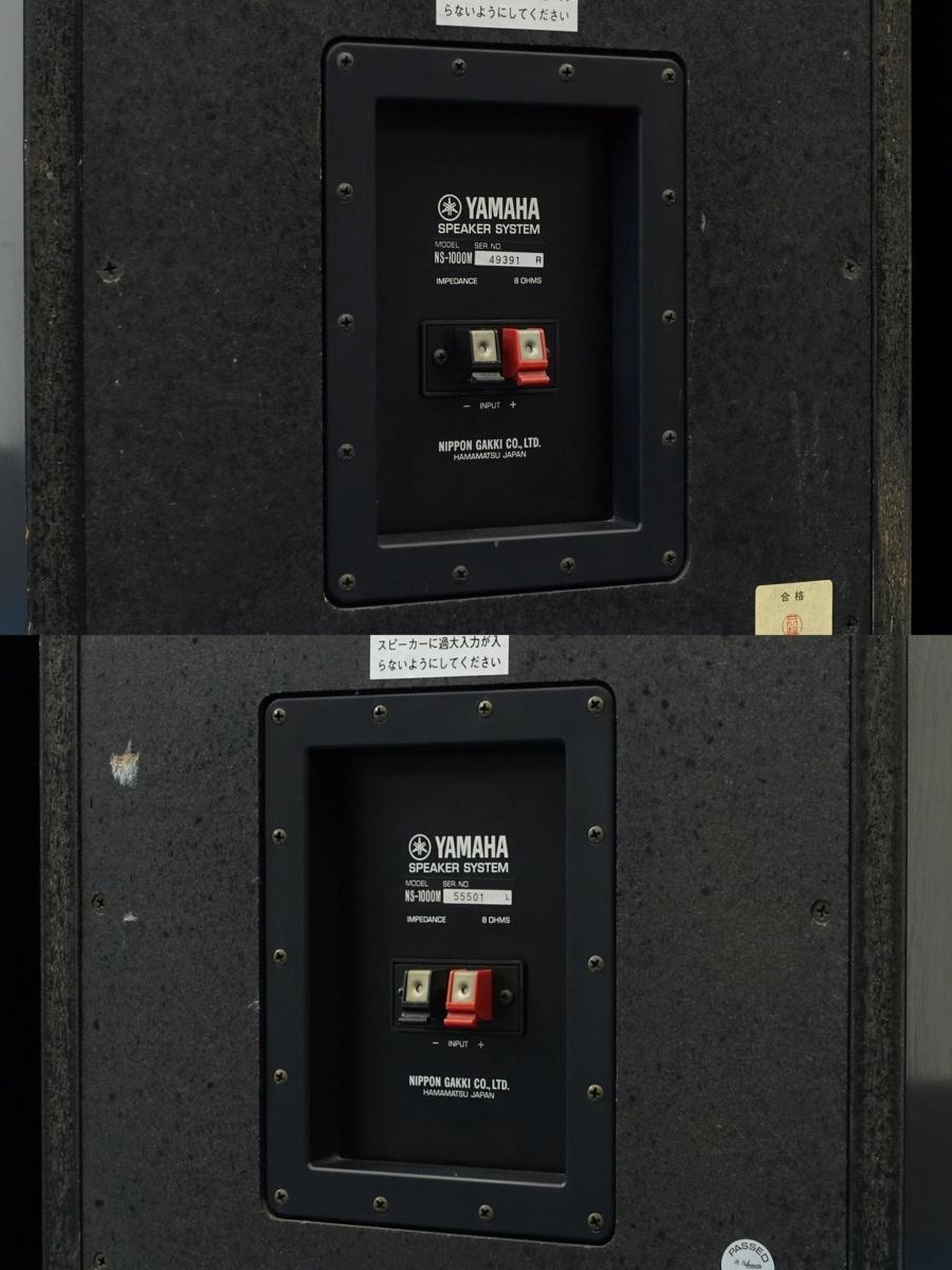 ▲▽【全国発送可】YAMAHA NS-1000 MONITOR スピーカーペア NS-1000M ヤマハ△▼008843001-2△▼_画像5