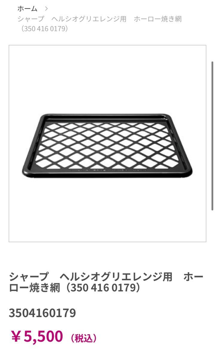 SHARP ヘルシオ グリエレンジ 焼き網 セラミックトレイ 説明書 AX-HR2用 中古 電子レンジ オーブンレンジ 付属品