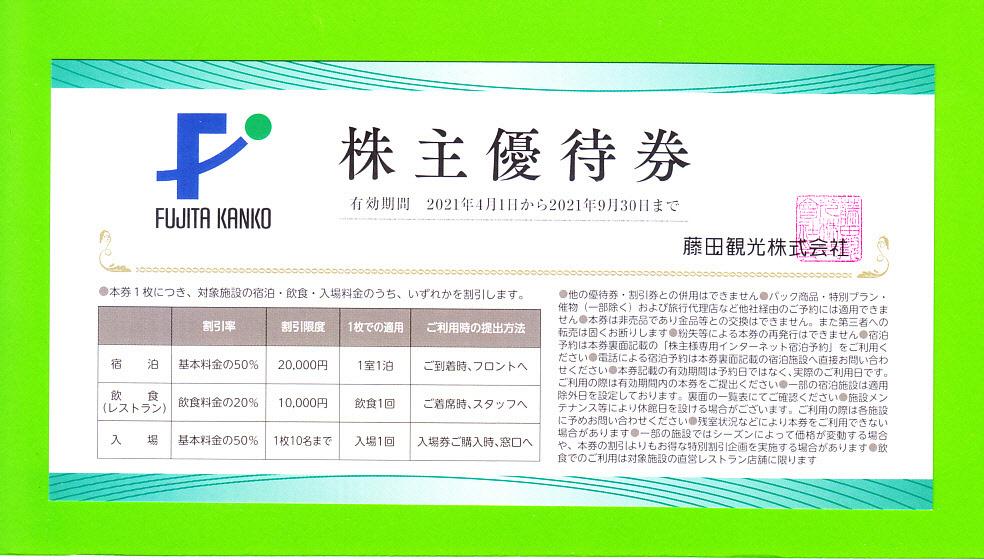 ◆《即 決》◆ (送料63円) ◆ 藤田観光株主優待券 ワシントンホテル50%割引券◆  -3枚セット-  (有効期限:2021年9月末)_画像1