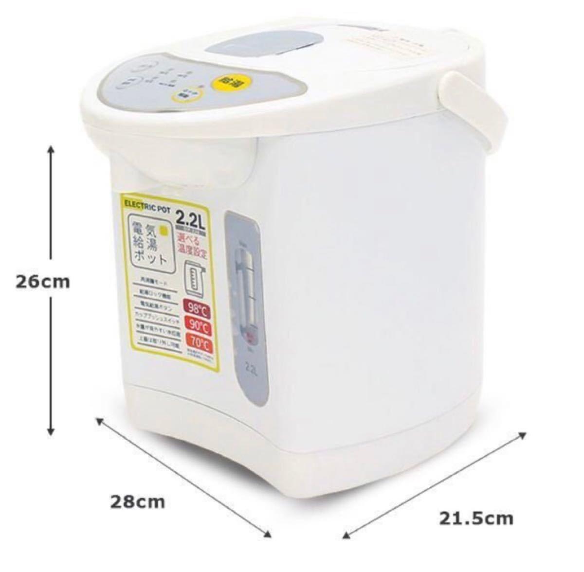 電気ポット【2.2L】