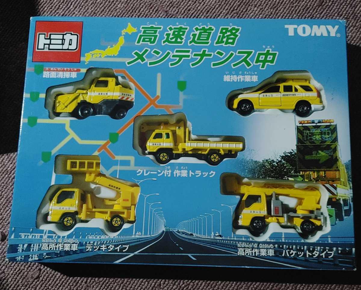 トミカ 未開封 希少 レア 高速道路メンテナンス中セット 格安 送料無料あり 入手困難