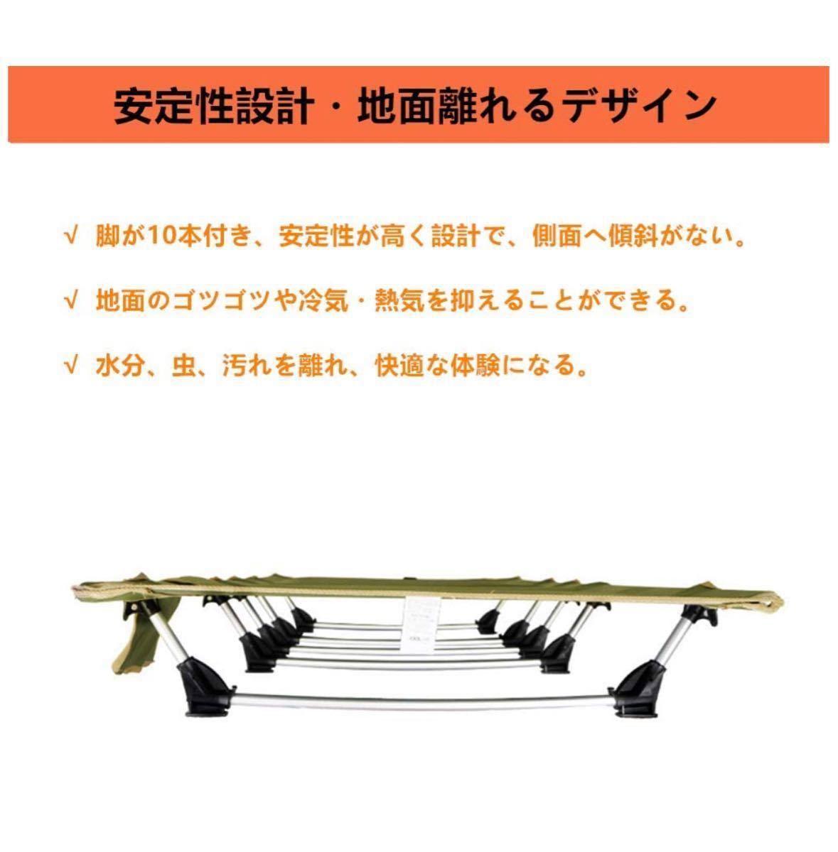 アウトドアベッド コット キャンプコット 超軽量 耐荷重200kg