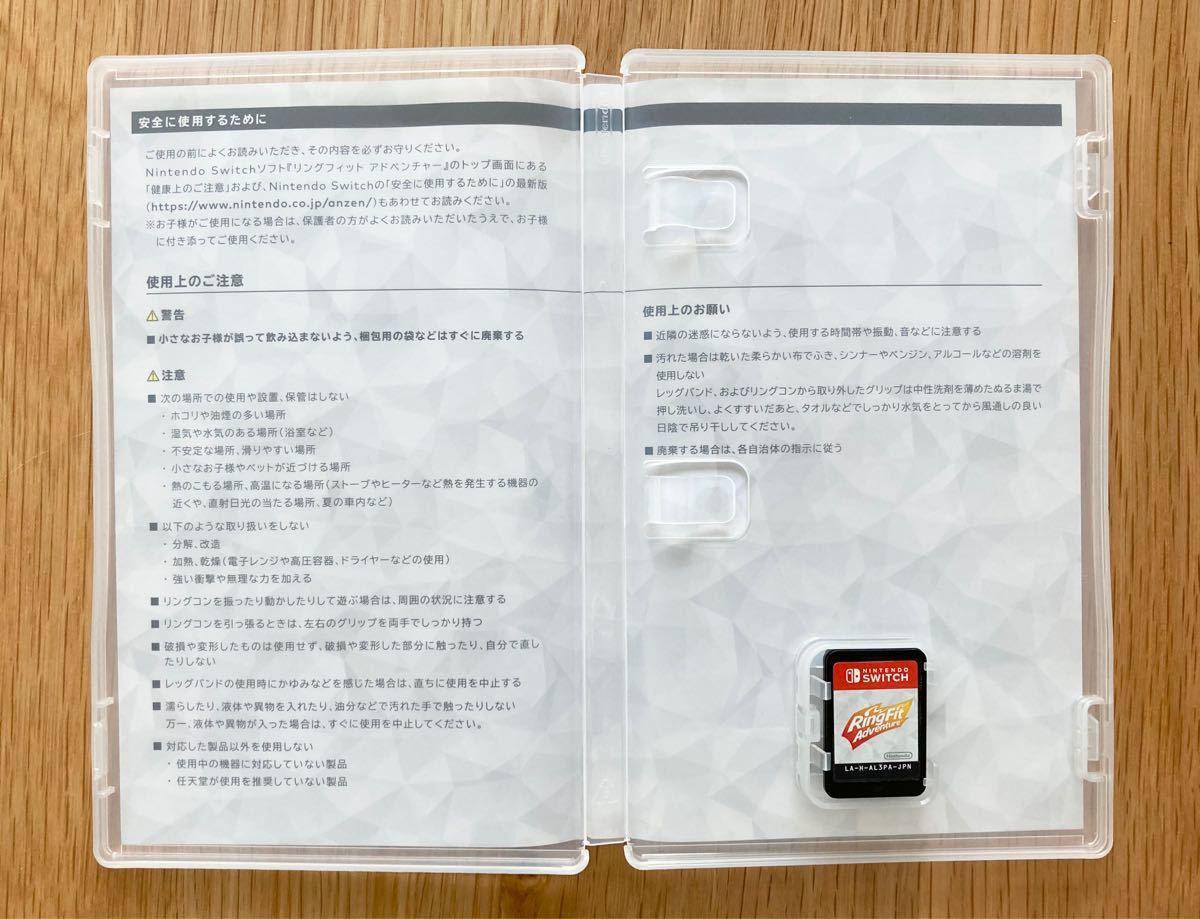 リングフィットアドベンチャー Switchソフト