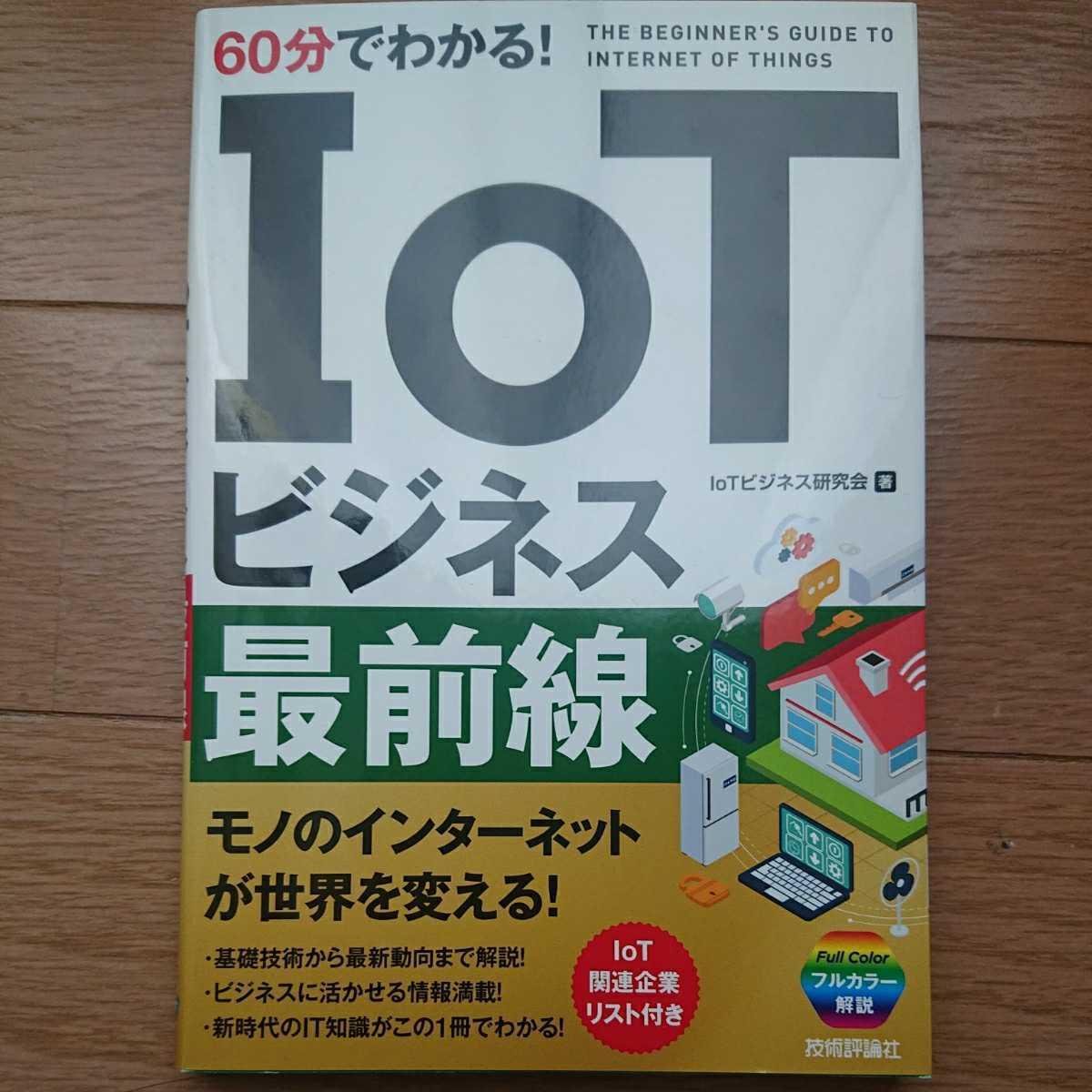 60分でわかる!IoTビジネス最前線 IoTビジネス研究会著 技術評論社