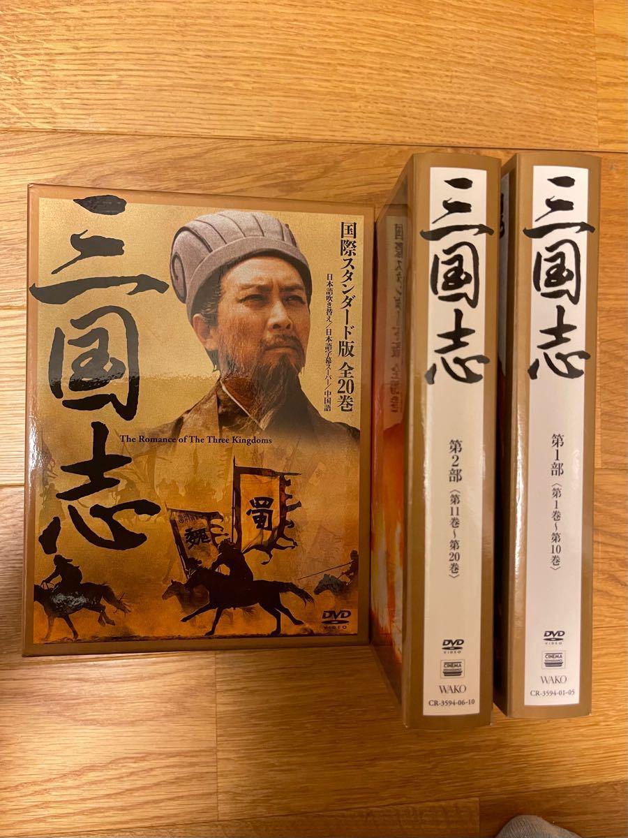 DVD 三国志 DVD BOX 国際スタンダード版