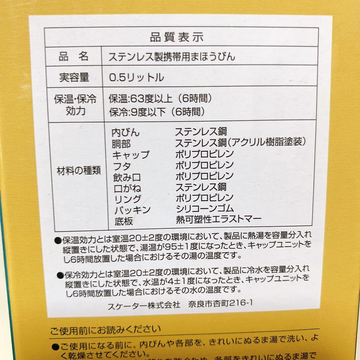 ミッキー ☆500ml ステンレスマグボトル 2本セット