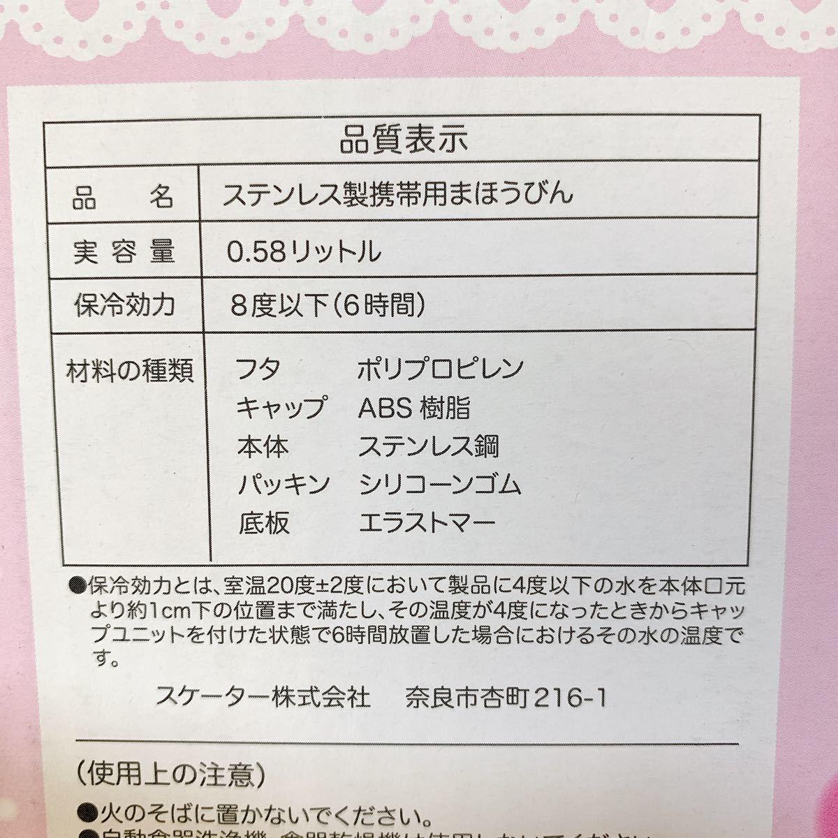 ぼんぼんりぼん☆超軽量 580ml  ダイレクトステンレスボトル