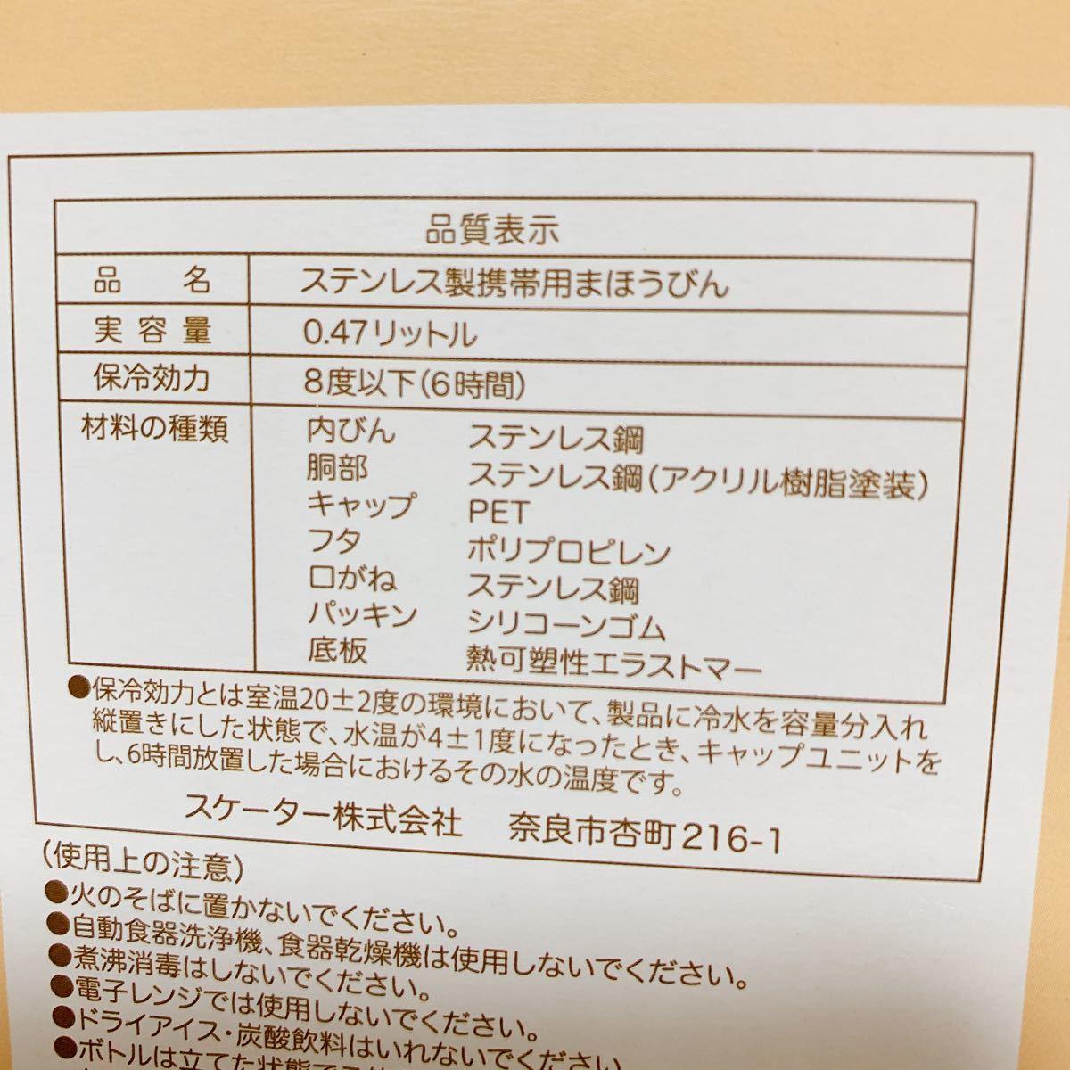 トトロ☆超軽量 470ml  ダイレクトステンレスボトル